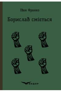 Борислав сміється / Іван Франко