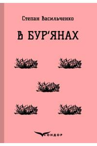 В бур'янах / Васильченко В.