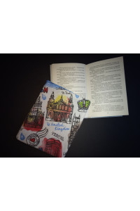 Книжковий чохол 175х225