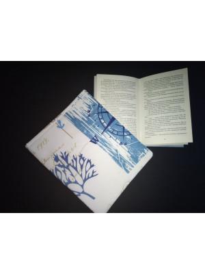 Книжковий чохол 220х265