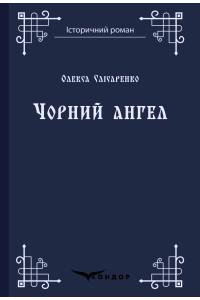 Чорний ангел / Слісаренко Олекса