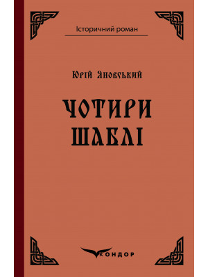 Чотири шаблі / Юрій Яновський