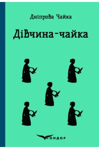 Дівчина-чайка / Дніпрова Чайка