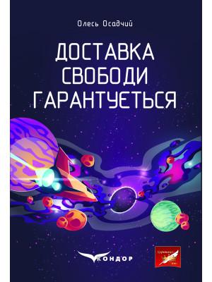 Доставка свободи гарантується / Олесь Осадчий