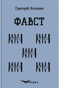 Фавст / Косинка Г.