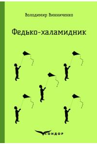 Федько-халамидник / Винниченко В.
