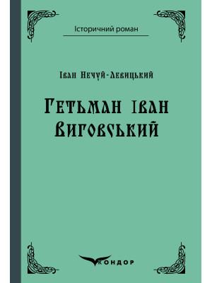 Гетьман Iван Виговський / Іван Нечуй-Левицький