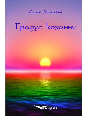 Градус кохання / Мозговий Сергій