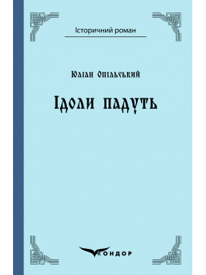 Ідоли падуть / Юліан Опільський