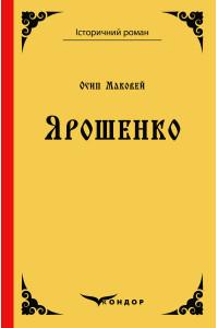 ЯРОШЕНКО / Осип Маковей