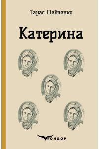 Катерина / Шевченко Тарас