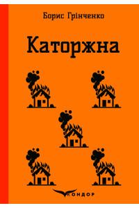 Каторжна / Грінченко Борис