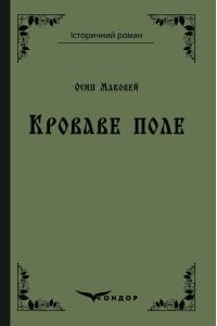Кроваве поле / Маковей Осип