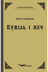 Кужіль і меч / Антін Лотоцький