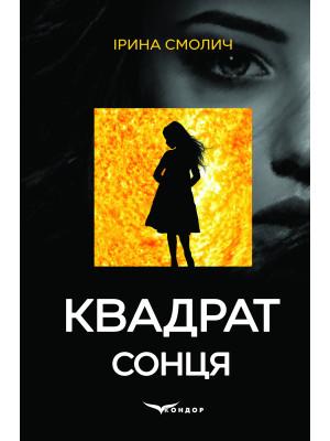 Квадрат сонця /  Смолич Ірина