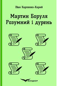 Мартин Боруля. Розумний і дурень / Карпенко-Карий І.К.