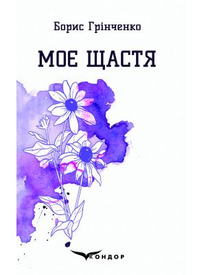 Моє щастя / Грінченко Борис