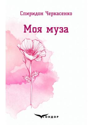 Моя муза / Черкасенко Спиридон