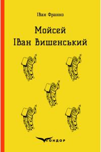 Мойсей. Іван Вишенський / Іван Франко