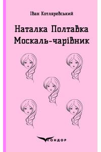 Наталка Полтавка. Москаль-чарівник / Котляревський Іван
