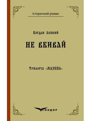 Трилогія «Мазепа». Книга 2. Не вбивай / Богдан Лепкий