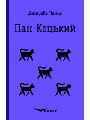 Пан Коцький / Дніпрова Чайка