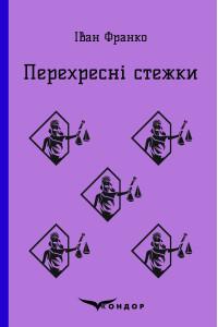 Перехресні стежки / Іван Франко