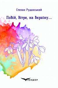 Повій, вітре, на Вкраїну.... / Руданський Степан