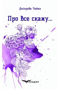 Про все скажу...  / Дніпрова Чайка