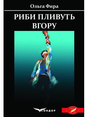 Риби пливуть вгору / Фира Ольга