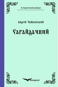 САГАЙДАЧНИЙ / Андрій Чайковський