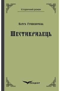 Шестикрилець / Катря Гриневичева