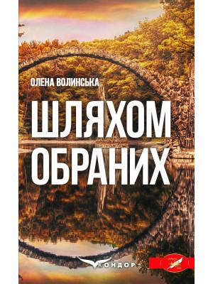 Шляхом обраних / Олена Волинська
