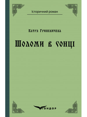 Шоломи в сонці / Гриневичева Катря