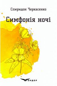 Симфонія ночі / Черкасенко Спиридон