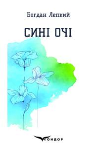 Сині очі / Лепкий Богдан