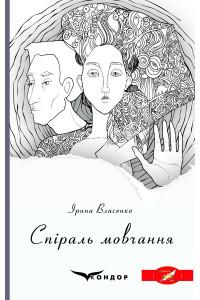 ПЕРЕДПРОДАЖ Спіраль мовчання / Ірина Власенко