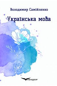 Українська мова / Самійленко Володимир