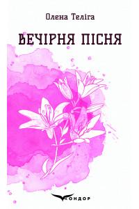 Вечірня пісня / Олена Телiга