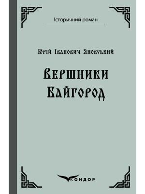 Вершники. Байгород / Юрій Яновський