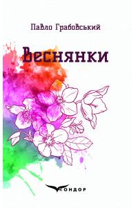 Веснянки / Грабовський Павло