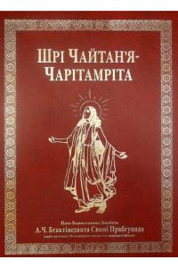 Шрі Чайтанья Чарітамріта (однотомник українською)