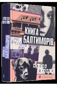 Книга Балтиморів / Діккер Жоель