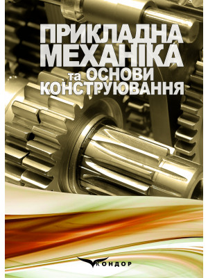 Прикладна механіка та основи конструювання: навч. посібник / Костюк В. С., Валіулін Г. Р., Костюк Є.В.