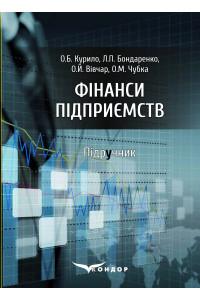 Фінанси підприємств. Підручник / О.Б.Курило, Л.П.Бондаренко