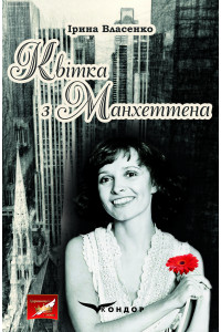 Квітка з Манхеттена. Роман / Ірина Власенко