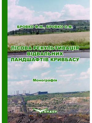 Лісова рекультивація відвальних ландшафтів Кривбасу: Монографія / Бровко Ф. М., Бровко О. Ф.