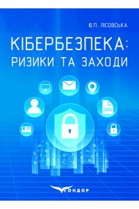 Кібербезпека: ризики та заходи: навч. посібник. / Ю.П. Лісовська