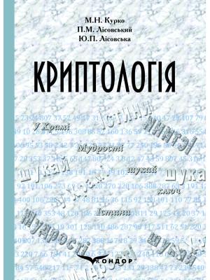 Криптологія: навч. посібник / М.Н. Курко, П.М. Лісовський, Ю.П. Лісовська