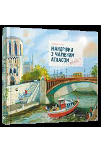 Мандрівки з чарівним атласом: Париж / Гербіш Надійка